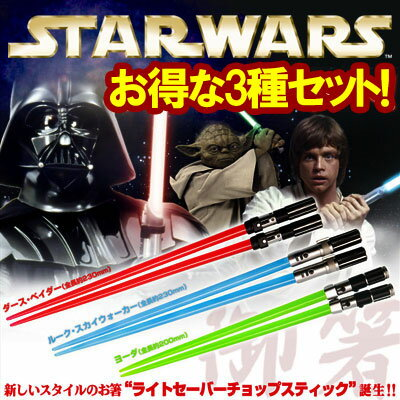 [stock ant !] [three kinds of Star Wars STAR WARS 】[ set !]] [STARWARS] three kinds of Star Wars light saver chop stick sets! [magazine publication] [shopping _ Thanksgiving Day] [02P18May11] [point 倍付 0515-17] [Father's Day sale ♪】]