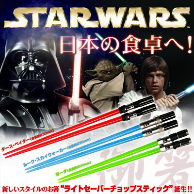 [stock ant !] [Star Wars STAR WARS] [really popular now!] [STARWARS] Star Wars light saver chop stick [shopping Thanksgiving Day] [shopping _ Thanksgiving Day] [02P18May11] [point 倍付 0515-17] [Father's Day sale ♪】]