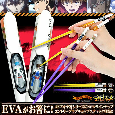 [Book: about 1 weeks] Evangelion new theatre version entry plug chopstick (part 1)