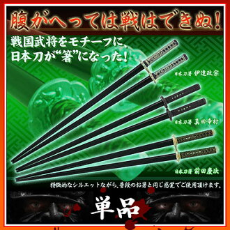 "Sengoku busho became ""chopsticks"" sword motif! Samurai sword chopstick - single (size: 23 cm)"