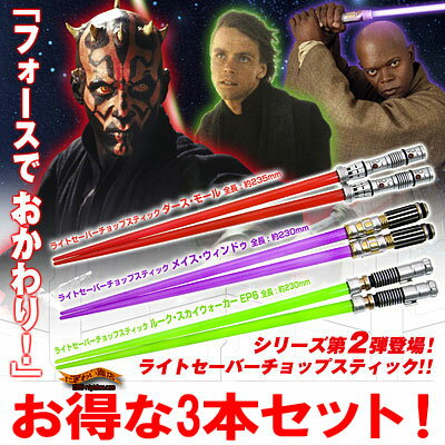 [Star Wars STAR WARS] [STARWARS] the second 2 long-awaited ★ Star Wars light saver chop stick - episode ... [shopping _ Thanksgiving Day] [02P18May11] [point 倍付 0515-17] [Father's Day sale ♪】]
