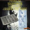 STAR WARS スターウォーズ シリコンアイストレー ハン・ソロ in カーボナイト STARWARS