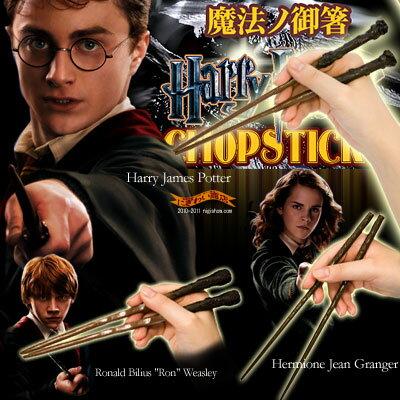 〔予約:2011年4月末頃発売予定〕ハリー・ポッターチョップスティック◆魔法の杖のお箸