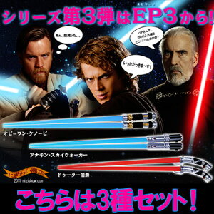 スターウォーズ STAR WARS ライトセーバー チョップスティック 〜 エピソード3 〜 …