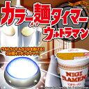【販売中/送料350円】カラー麺タイマー ウルトラマン【在庫アリ】アタッチメント で 冷蔵庫 や ...