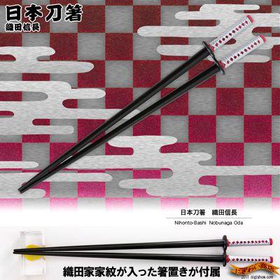 """The Kombucha's chopsticks for special """"Nobunaga chopstick! ' Nobunaga Samurai sword chopsticks"""
