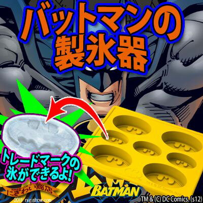 "Of the Batman emblem silicone ice cube tray ★ silicone ice tray Batman ice tray (SILICON ICE TRAY ""BATMAN"")"