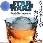 スターウォーズ STAR WARS 帝国軍 要塞が製氷器に! STARWARS シリコンアイストレー デス・スター