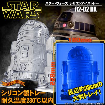 [Super BIG! : Star Wars R2-D2 DX silicone ice tray