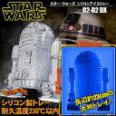 超BIG! スターウォーズ STAR WARS シリコンアイストレー R2-D2 DX
