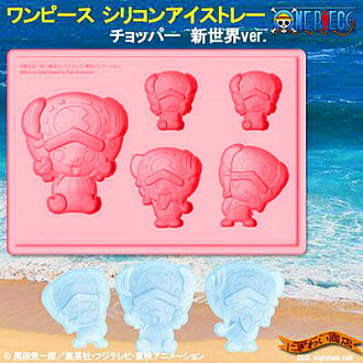 New world ver chopper one piece Silicon ice trays.