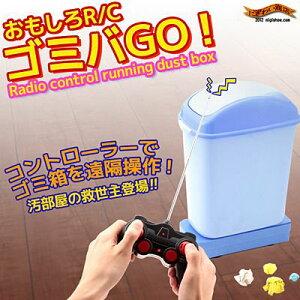【販売中/送料350円】はやく起きた朝は…で紹介されました! ゴミ箱ラジコン 『 おもしろR/C ...