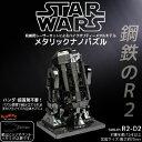 スターウォーズ STAR WARS メタリックナノパズル R2-D2 STARWARS