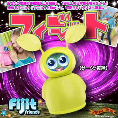 〔予約:4月下〜5月上旬〕【送料無料】アメリカやイギリスで栄誉ある賞を獲得した面白ロボット『Fijitフィジット日本語バージョン(セラフィーナ/ピンク)』