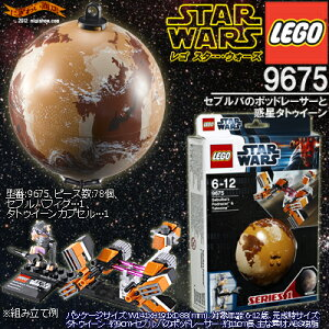 【送料350円/販売中】LEGO - レゴ - スターウォーズ02P10Apr13〔在庫アリ〕 インテリアとしても...