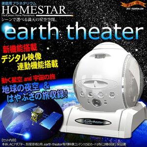 【販売中/送料無料】家庭用プラネタリウム HOMESTAR earth theater ( アースシアター ) ホーム...