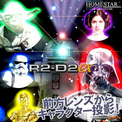 〔予約:9月頃入荷予定〕超新型!ホームスターR2D2EXなんと60000個の星空を再現!【家庭用プラネタリウムHOMESTARR2D2SEGA】