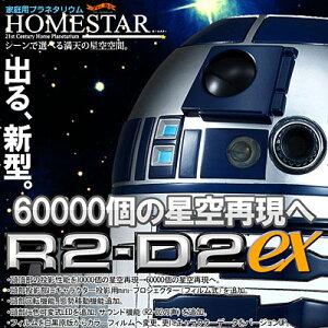 【送料無料/販売中】〔在庫アリ!〕【送料無料】超新型! セガトイズ ホームスター R2-D2 EX...