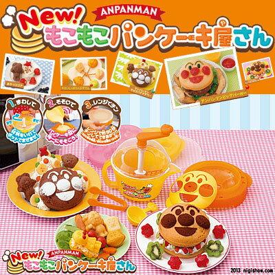【在庫アリ】【】 それいけ ! アンパンマン NEW もこもこパンケーキ屋さん 【 ホットケーキミックスの素 を使っていま流行の ふわふわ パンケーキ が作れる クッキングトイ】【 やなせたかし 】【 誕生日 プレゼントに】【fs04gm】