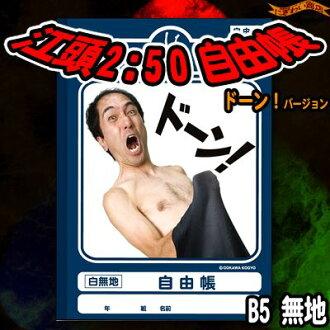 EGA-Chan stationery free 2:50 book (dawn! )