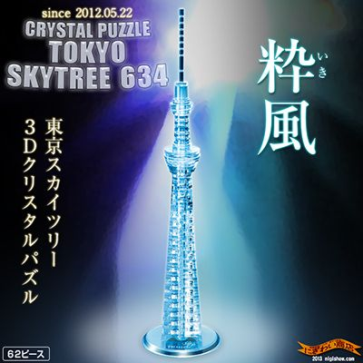 """Three-dimensional jig dzo puzzle ★ TOKYO SKY TREE 634 """"smart wind"""" (3D crystal puzzle)"""