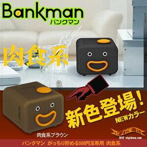 【送料350円】バンクマン肉食系!時計機能もついてるよ♪ミュージックステーションで『いきもの...