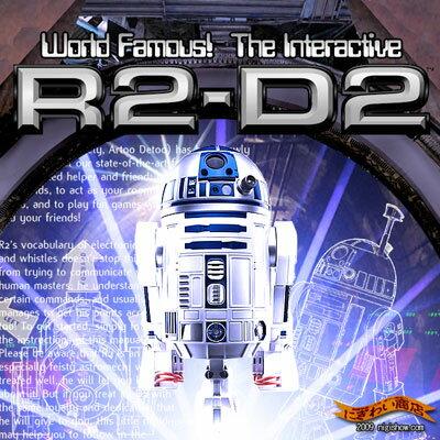 音声認識機能であなたの自由自在!ゲームもできる!、、って凄すぎるぜ!!インタラクティブR2-D2