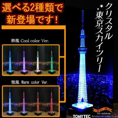 〔予約:12月下旬頃入荷予定〕日本の新名所『東京スカイツリー』がLED光り輝くオブジェになった☆クリスタルスカイツリー☆【東京タワーに続く日本の新たな電波塔!】