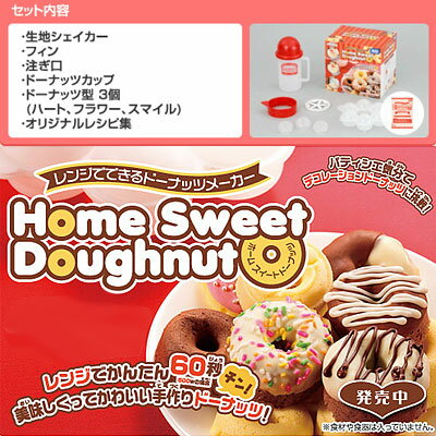 Doughnut maker Home Sweet Doughnut( home sweet doughnut) [cooking toy of the topic] to make with a range [shopping _ Thanksgiving Day] [marathon 1106P05] [point 倍付 0606-09] [1106 marathon sales]
