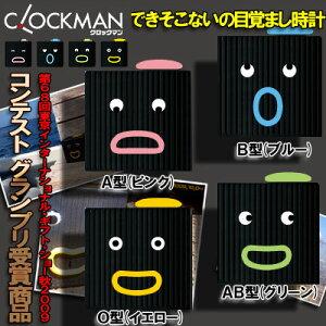 【販売中/送料350円!】【ポイント3倍!】【クロックマン】「クロックマン」人間のように表情豊...