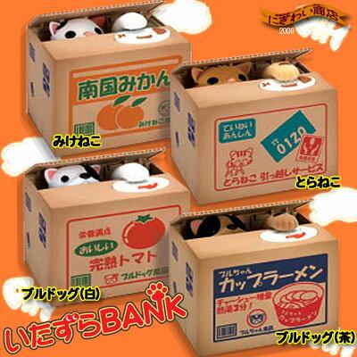 【販売中/送料380円】この泥棒猫(犬)!いたずらBANK(いたづらBANK)!みけねこ・とらねこ・ブル...