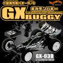 【販売中】【送料350円!】小型高性能バギーR/C☆ギガテンバギー(GX Buggy)〔予約:10月上旬発...
