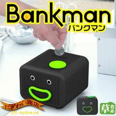 【販売中】【送料350円!】バンクマン草食系!時計機能もついてるよ♪【ポイント2倍!】〔予約...