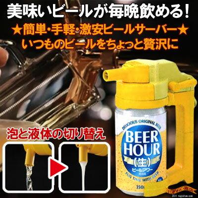 画期的なハンディ家庭用ビールサーバービールアワーBEERHOURのどごしイエロー