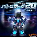 【販売終了】 最大20人対戦が可能新世代体感型 ロボット アクション バトロボーグ20 ( アースブルー )【バトルボーグ20】【 誕生日 プレゼントに】【RCP】