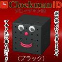クロックマン iD ブラック(515408) しゃべる 目覚し時計 【 バンクマン & 関西 上方 等に続く Clockman iD - クロックマン ID - 目覚し時計 】