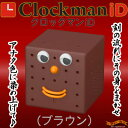 クロックマン iD ブラウン(515439) しゃべる 目覚し時計 【 バンクマン & 関西 上方 等に続く Clockman iD - クロックマン ID - 目覚し時計 】