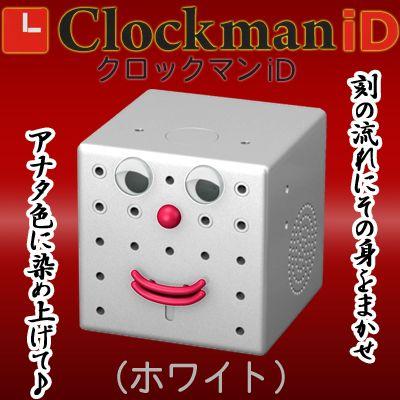 Talking alarm clock ☆ clock iD white (515415)