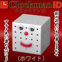 クロックマン iD ホワイト(515415) しゃべる 目覚し時計 【 バンクマン & 関西 上方 等に続く Clockman iD - クロックマン ID - 目覚し時計 】