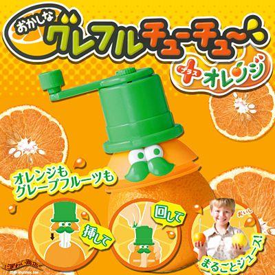 【在庫アリ】 ジュース & サワー を簡単に?今が旬の グレープフルーツ も オレンジ もイケる!NEW オレンジ 専用の小さい刃とカバーが追加! おかしなグレフルチューチュー + オレンジ【 父の日 母の日 誕生日 プレゼントに】【10P13Jun14】【ポイント10倍】【fs04gm】