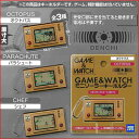 任天堂ミニソーラーキーホルダー GAME&WATCH〔4月下旬発売予定予約〕