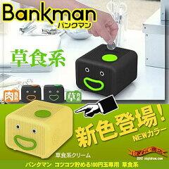 【送料無料】バンクマン草食系!時計機能もついてるよ♪ミュージックステーションで『いきもの...
