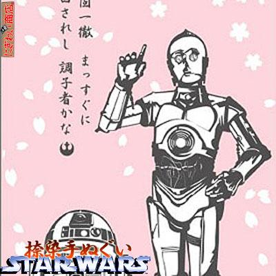 【予約】ついに出た!和モノ【STARWARS☆スターウォーズ】日本製・捺染てぬぐい(さくら/C-3PO&R2-D2)SW-TOWEL-05