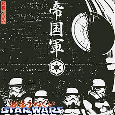 【スターウォーズ STAR WARS】〔在庫アリ!〕〔STAR WARS☆スターウォーズ〕日本製・捺染てぬぐい(銀河帝国軍/ストーム・トルーパー)SW-TOWEL-09〔STARWARS〕〔手ぬぐい・手拭い〕★kitchen0830★