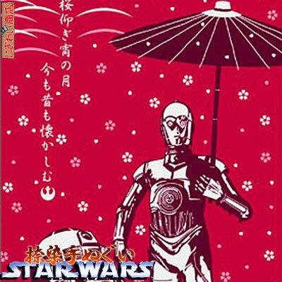 【在庫アリ!】【STARWARS☆スターウォーズ】日本製・捺染てぬぐい(R2にC3POが桜仰ぎ懐かしむ)SW-TOWEL-10【StarWars】【手ぬぐい・手拭い】