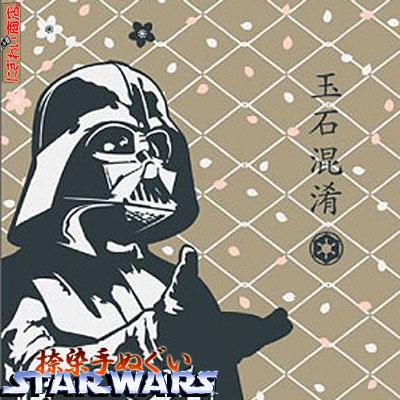 【在庫アリ!】【STARWARS☆スターウォーズ】日本製・捺染てぬぐい(玉石混淆/ダースベーダー)SW-TOWEL-11【StarWars】【手ぬぐい・手拭い】
