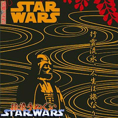 【在庫アリ!】【STARWARS☆スターウォーズ】日本製・捺染てぬぐい(行雲流水/ダースベーダー)SW-TOWEL-14【StarWars】【手ぬぐい・手拭い】