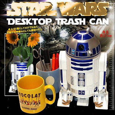 [Star Wars STAR WARS 】[ stock ant !]] [STAR WARS ☆ Star Wars] R2-D2 trash box R2D2 Desktop Treash Can(R2-D2 desk model trash box) [shopping _ Thanksgiving Day] of the lovely ♪ size [0425_point] [10P18May11] [point 倍付 0515-17] [Father's Day sale ♪】]
