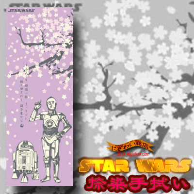 Made in Japan-textile Tenugui ( under the stubborn ittetsu Sakura's mauve ver.)SW-TOWEL-18 with c-3PO / R2