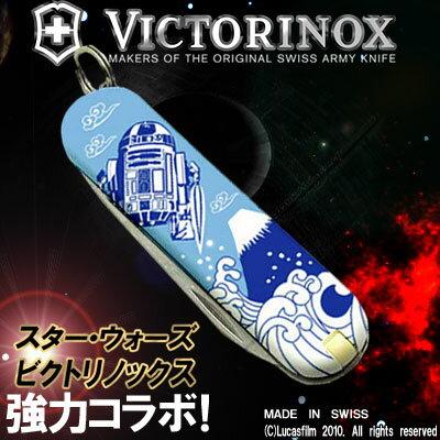 〔予約〕〔3月末頃入荷予定〕スターウォーズ×ビクトリノックス★マルチナイフ(富士山&R2-D2/ブルー)SWVIC-01-VICTORINOX+STARWARS-